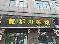 龙都菜馆(仙侠路)