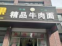 精品牛肉拉面(尖山新区步行街)