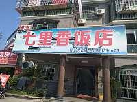 七里香饭店(尖山村)