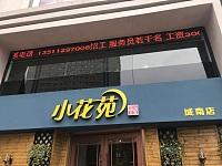 小花苑(海昌南路)