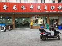 鑫龙缘中式自助快餐(广顺路)