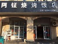 阿钲烧烤饭店(广顺路)