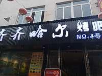 齐齐哈尔烤吧(工人路)