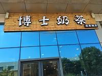 博士奶茶(皮革城)
