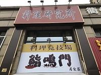 鮨鸣门(江苑路)