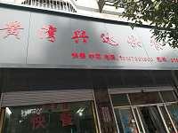 黄湾兴达快餐(黄湾镇)