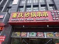 重庆砂锅串串(西山路)