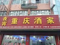 重庆酒家(泾长一里)