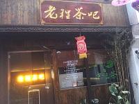 老程茶吧(会源街)