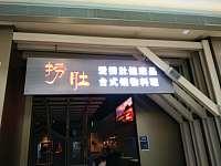 捞肚(海昌南路)