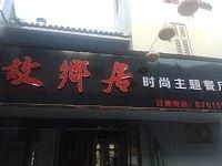 故乡居(仓基街)