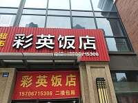 彩英饭店(长丰路)