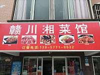 赣川湘菜馆(东长新苑)