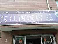 江西饭店(东长社区)
