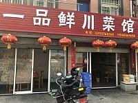 一品鲜川菜馆(东长新苑)