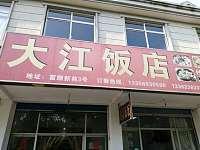 大江饭店(富顺新苑)