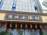蒲岐小渔村(双龙路)
