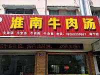淮南牛肉汤(广顺路)