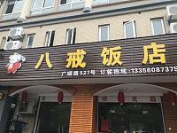 八戒饭店(广顺路)