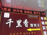 千里香馄饨王(工人路76号)