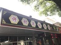 许村关林面馆(长埭路)