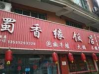 蜀香缘饭店(联红路)