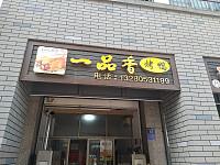 一品香烤鸭(新村路)