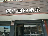 徐小包奶茶店(新村路)