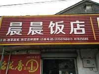 晨晨饭店(袁花镇)