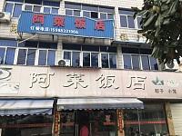 阿菜饭店(袁花镇)