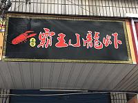 霸王小龙虾(紫微街)