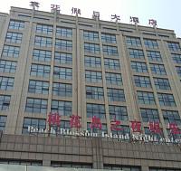 海宁市帝豪大酒店(袁花镇)