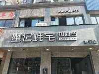 蟹记蚝宅(洛隆路)