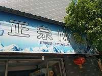 正宗川菜(泾长一里)