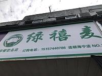 绿禧麦(联塘路)