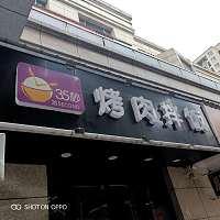 烤肉拌饭(文苑路)