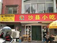 沙县小吃(南郊)