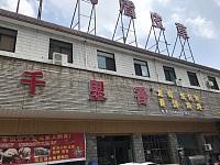 千里香(联合路)