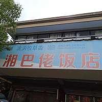 湘巴佬饭店(双山路)