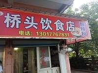 桥头饮食店(碧云北路)