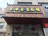 长安金宝面馆(海昌南路)
