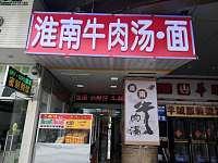 淮南牛肉汤面(海昌路)
