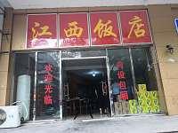 江西饭店(海昌路)