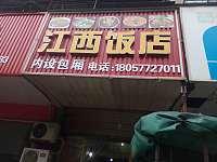 江西饭店(硖西路)