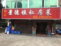 景德镇私房菜(新悦花苑)