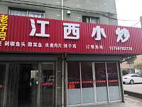 江西小炒(新悦花苑)