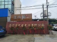 王小厨(彭墩村)