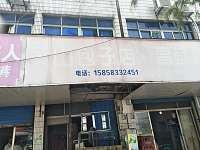 黄山包子铺(彭墩集镇)