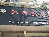 江西饭店(丰收路)