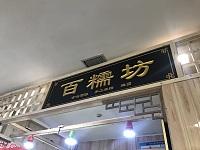 百糯坊(工人路)